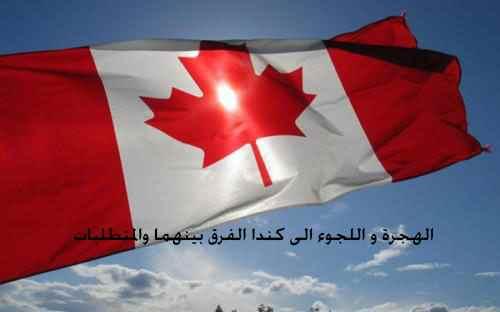 الهجرة و اللجوء الى كندا الفرق بينهما والمتطلبات