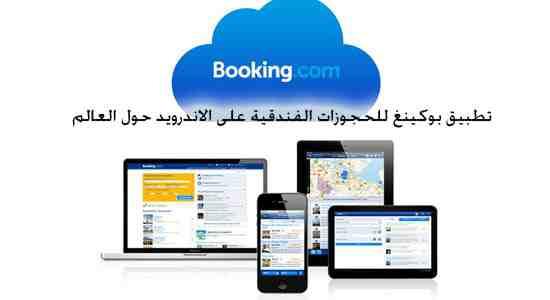 تطبيق بوكينغ للحجوزات الفندقية على الاندرويد حول العالم