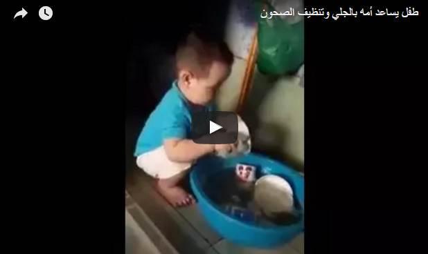 فيديو طفل يجلي الصحون ويساعد أمه في التنظيف