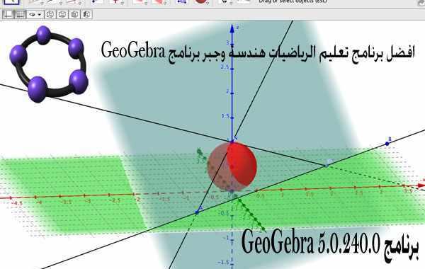 افضل برنامج تعليم الرياضيات هندسة وجبر برنامج GeoGebra