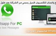 برنامج واتساب للكمبيوتر تحميل رسمي من الشركة بعد طول انتظار