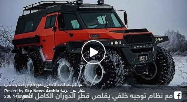 عربة شامان ثمانية الدفع المدرعة الروسية الجديدة بالفيديو