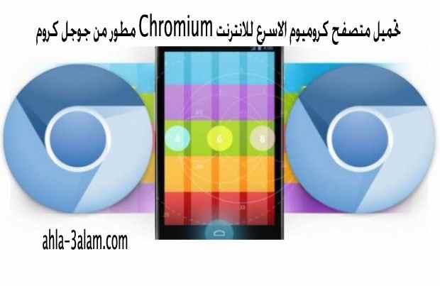 تحميل متصفح كروميوم الاسرع للانترنت Chromium مطور من جوجل كروم
