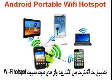 تطبيق بث الانترنت من الاندرويد واي فاي هوت سبوت Wi-Fi hotspot