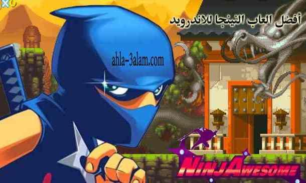 تحميل لعبة نينجا للاندرويد تطبيق NinjAwesome افضل العاب النينجا