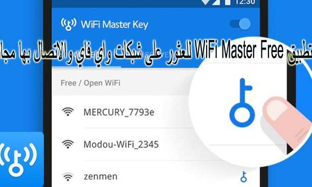 تطبيق WiFi Master Free للعثور على شبكات واي فاي والاتصال بها مجاناً
