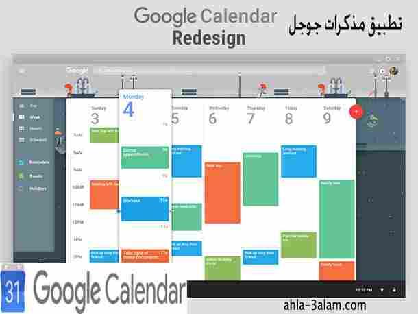 تطبيق مذكرات جوجل تقويم جوجل Google Calendar لن تنسى مواعيدك ابداً
