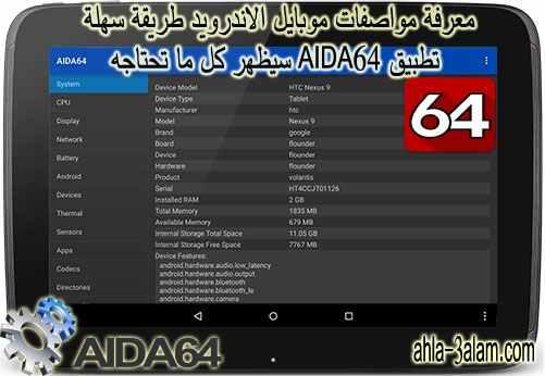 معرفة مواصفات موبايل الاندرويد, معرفة مواصفات الهاتف, كيف اعرف مواصفات هاتفي, كيف اعرف مواصفات الاندرويد, كيف اعرف مواصفات الجهاز, تطبيق اظهار مواصفات الجهاز, تطبيق آيدا 64, تطبيق AIDA64, تحميل تطبيق AIDA64,
