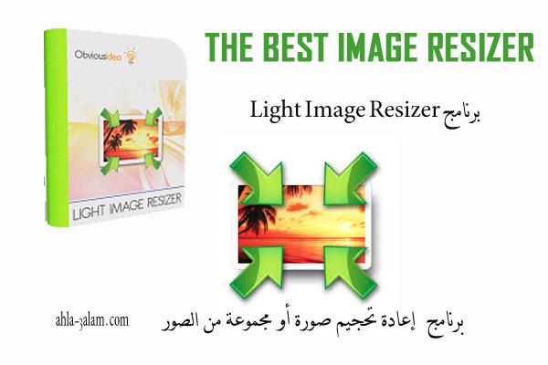 برنامج تصغير الصور,برنامج تعديل حجم الصور,برنامج Light Image Resizer , طريقة إعادة تحجيم الصور