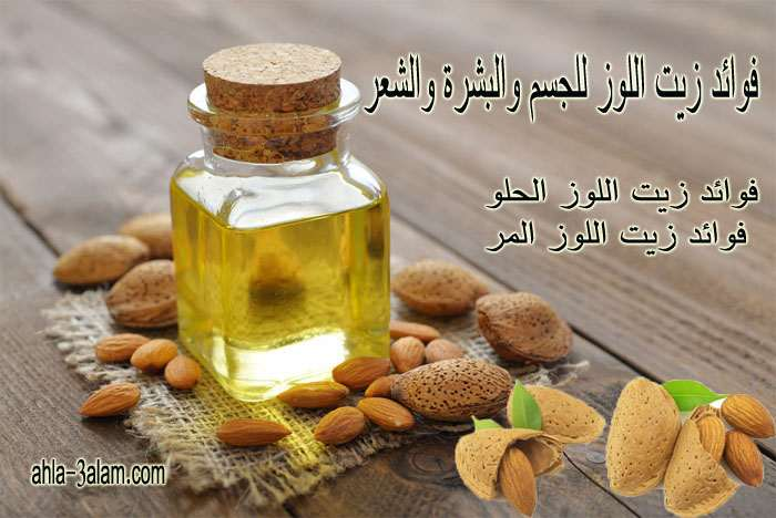 فوائد زيت اللوز للجسم والصحة والشعر زيت اللوز الحلو و زيت اللوز المر