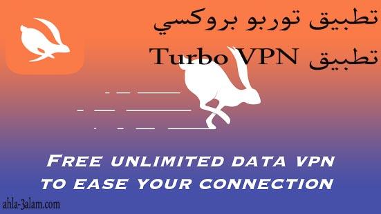 تطبيق توربو بروكسي Turbo VPN