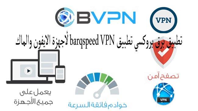 تطبيق برق بروكسي تطبيق barqspeed VPN لأجهزة الايفون والماك