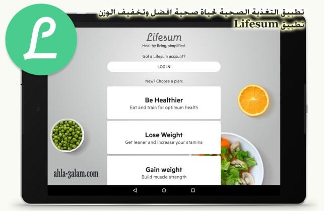 تطبيق التغذية الصحية لحياة صحية افضل وتخفيف الوزن تطبيق Lifesum