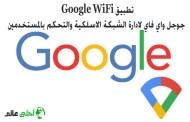 تطبيق جوجل واي فاي Google WiFi لادارة الشبكة الاسلكية والتحكم بالمستخدمين