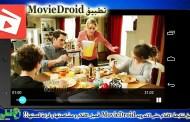 تطبيق تحميل الافلام على الاندرويد ومشاهدتها MovieDroid الكل في واحد التحميل و المشاهده و قراءة القصة!!