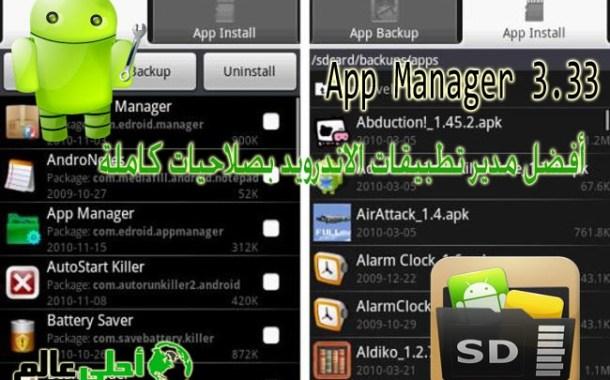 مدير تطبيقات الاندرويد بصلاحيات كاملة ومفيده جداً تطبيق App Manager