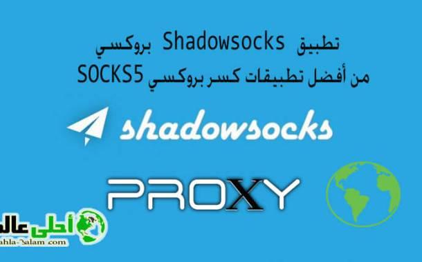 بروكسي SOCKS5 تطبيق شادو بروكسي Shadowsocksللاجهزة الاندوريد و الايفون