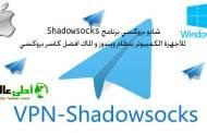 شادو بروكسي برنامج Shadowsocksللاجهزة الكمبيوتر بنظام ويندوز و الماك افضل كاسر بروكسي