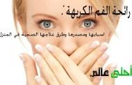 علاج رائحة الفم الكريهة اسبابها ومصدرها وطرق علاجها الصحية في المنزل