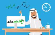 بروكسي عربي الويب بروكسي السريع والمميز هو آمن الاستخدام