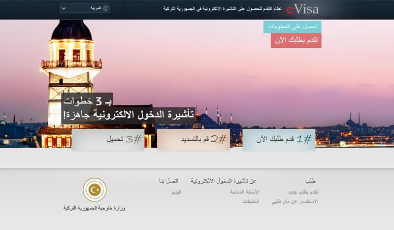 تزويد موقع الحصول على الفيزا باللغة العربية