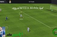 لعبة فيفا 18 للاندرويد عالم جديد من الاثارة تحميل تطبيق لعبة FIFA Mobile مباشر