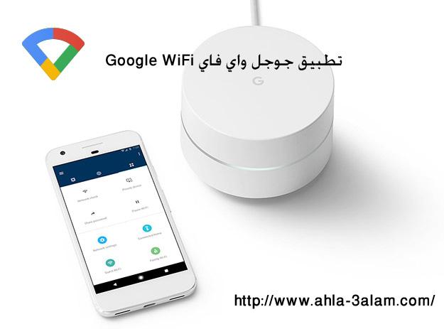 تطبيق جوجل واي فاي للايفون Google WiFi ادارة شبكة الويرليس في منزلكم بشكل آمن