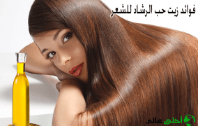 فوائد زيت الرشاد للشعر وطرق استخدامه لأفضل واسرع نتائج على الشعر