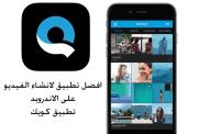 كويك موبايل تطبيق انشاء الفيديو للاندرويد تطبيق quik احترافي مميز