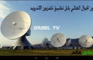 تلفزيون الجوال العالمي بابل تطبيق تلفزيون الاندرويد BABEL-TV تحميل مباشر