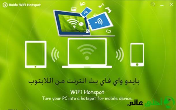 بايدو واي فاي بث انترنت من اللابتوب برنامجbaidu wifi hotspot تحويل اللابتوب الى راوتر لاسلكي للانترنت