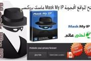 ماسك بروكسي Mask My IP لفتح المواقع المحجوبة على الكمبيوتر بسرعة فائقة