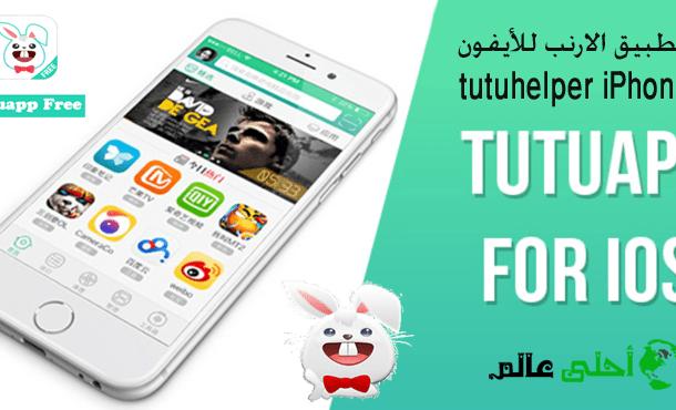 تطبيق الأرنب الصيني Tutu المجاني لأجهزة الآيفون مباشر من احلى عالم