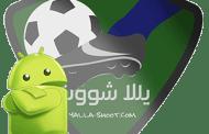 تطبيق yalla shoot يلا شووت من أسوأ التطبيقات الرياضية