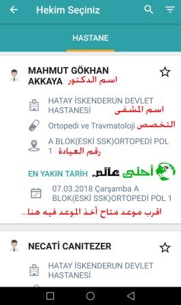اسماء الدكاتره المتوفرين في المشفى التركية