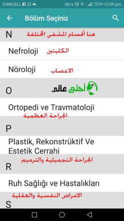 ترجمة أسام المشفى التركية