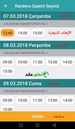اختيار وقت موعد في المشفى التركي