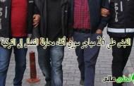 القبض على سوريين أثناء محاولة التسلل إلى ولاية هاتاي التركية