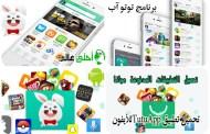 برنامج توتو تحميل تطبيق TutuApp لأجهزة الايفون ميزات خارقة من احلى عالم