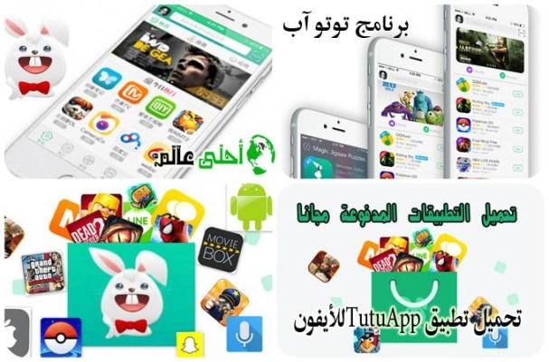 تطبيق TutuApp, برنامج توتو , تطبيق توتو آب, تحميل تطبيق TutuApp,توتو ,لتوتو أجهزة الايفون , احلى عالم
