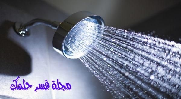 حلم الاستحمام والاغتسال للبنت العزباء والرجل في المنام لابن