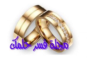 حلم الخاتم في المنام للمتزوجة والحامل احلامي دوت نت