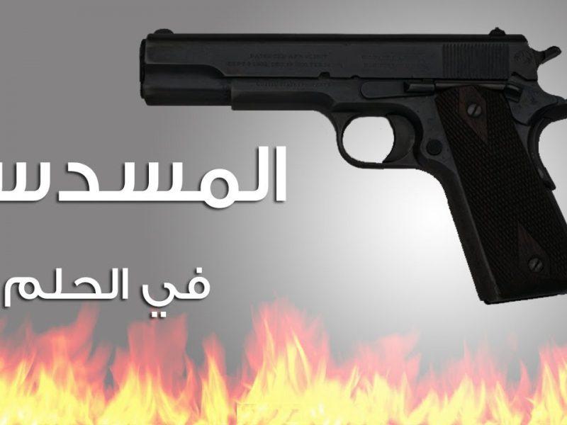 تفسير رؤية المسدس وإطلاق الرصاص في المنام للحامل وللرجل