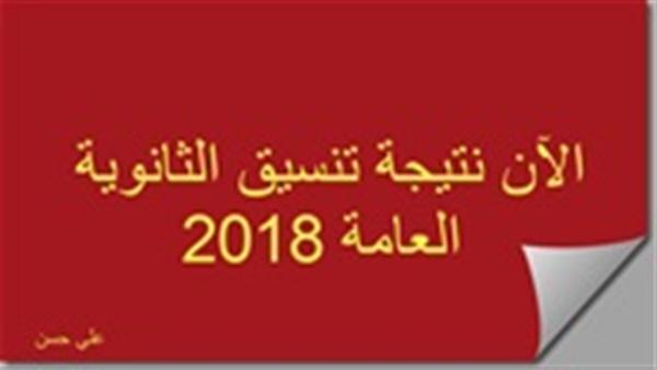 أهل مصر من هنا نتيجة تنسيق المرحلة الثانية 2018 للثانوية