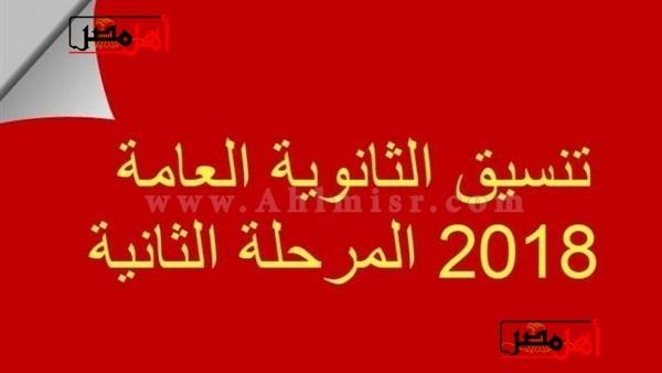 أهل مصر نتيجة تنسيق المرحلة الثانية 2018 تعرف على