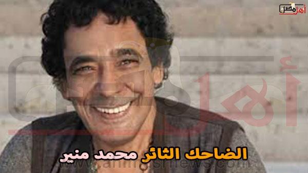 أغرب 3 قصص في حياة الضاحك الثائر محمد منير.. ومن هي السمراء التي غنى لها الليلة يا سمرا؟