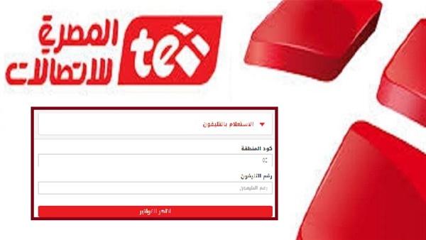 أهل مصر الاستعلام عن فاتورة التليفون الأرضي يناير 2019 عبر