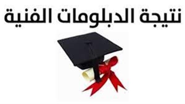 أهل مصر دقائق معدودة نتيجة الدبلومات الفنية 2019 برقم