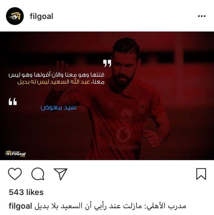 يا سيد بيه يا معوض : من الذي فشل في اعداد البديل للهارب عبد الله السعيد
