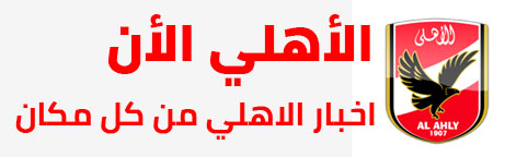 الفجر : الأهلي يجدد مفاوضاته لضم نجم منتخب مصر